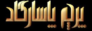 پرچم پاسارگاد 09125506921